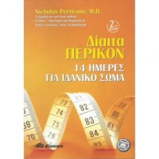 ΔΙΑΙΤΑ ΠΕΡΙΚΟΝ - NICHOLAS PERRICONE